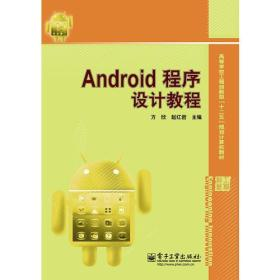 Android程序设计教程