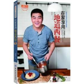 正版现货 在家享用地道西餐出版日期:2012-10印刷日期:2012-10印次:1/1