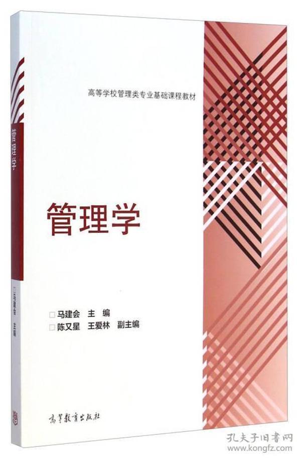 管理学/高等学校管理类专业基础课程教材