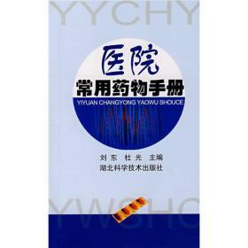 医院常用药物手册