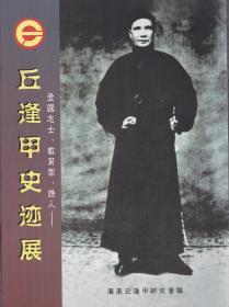 丘逢甲史迹展[1864-1912]——爱国志士、教育家、诗人