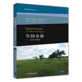数据分析与模拟丛书·空间分析:生态学家指南