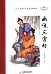 画说国学丛书:画说三字经