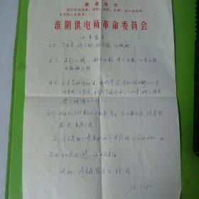 带最高指示的淮阴供电所革命委员会信笺纸一张