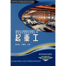 农村劳动力转移就业职业培训教材丛书:起重工