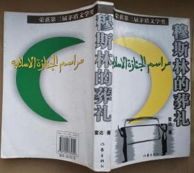 《穆斯林的葬礼》作者 : 霍达