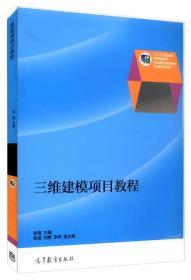 三维建模项目教程 耿强 高等教育出版社 9787040412178
