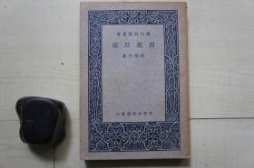 1937年商务印书馆32开:西藏问题
