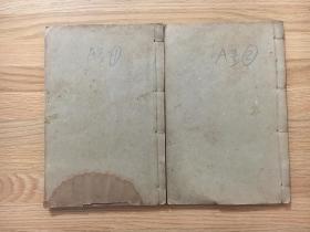 民国石印线装版 《灵素集注节要》(全12卷  共两册)(编号A)已核对不缺页