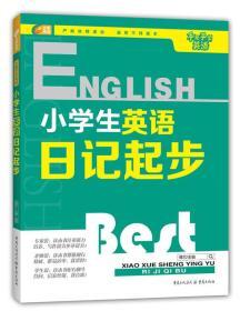 (双语)小学生英语日记起步
