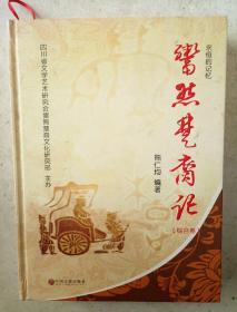 鬻熊楚裔记(综合卷)