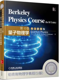 伯克利物理学教程(SI版)第4卷 量子物理学