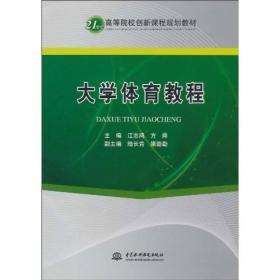 正版sh-9787508475554-大学体育教程
