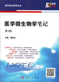 医学笔记系列丛书:医学微生物学笔记(第3版)