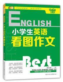 (双语)小学生英语看图作文