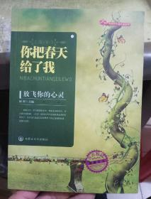 中国学生成长必读书—青青校园情感美文;你把春天给了我