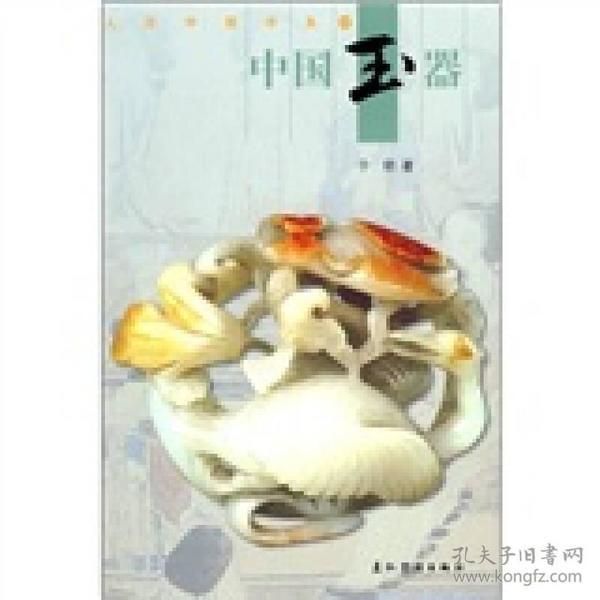 中国玉器 9787508513300