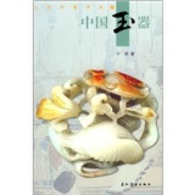 中国玉器(中文版)
