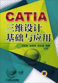 CATIA三维设计基础与应用