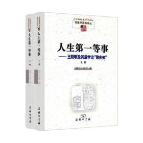 """人生第一等事:王阳明及其后学论""""致良知"""""""
