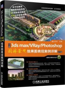 中文版3ds max+vray+photoshop园林景观效果图表现案例详解 麓山文化著 机械工业出版社 9787111489481