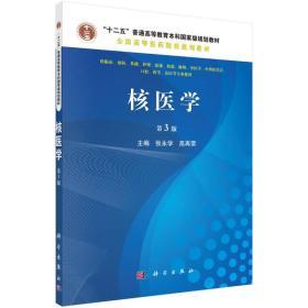 核医学(第3版)