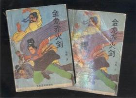 金龙赤火剑  (上、下全两册)