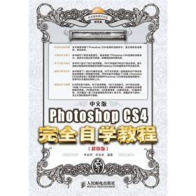 中文版Photoshop CS4完全自学教程(超值版)