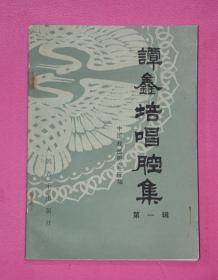 谭鑫培唱腔集(第一辑)