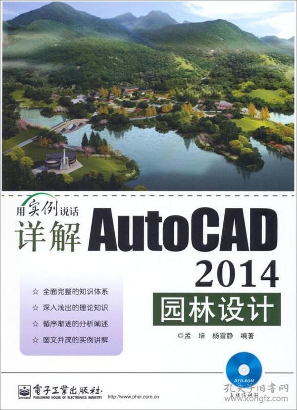 用实例说话:详解AutoCAD 2014园林设计