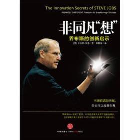 """非同凡""""想"""":乔布斯的创新启示"""