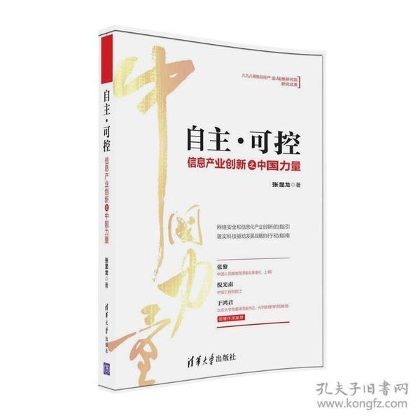 自主·可控:信息产业创新之中国力量