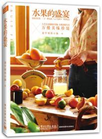 水果的盛宴 吴晓洁 电子工业出版社 9787121238291