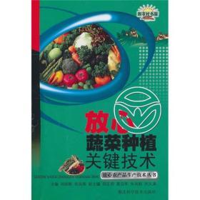 放心蔬菜种植关键技术