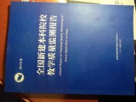 2013年度全国新建本科院校教学质量检测报告