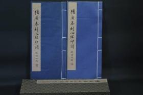 【孔网孤本】杨广泰刻心经印谱  线装 手拓钤印本  30x13x2cm