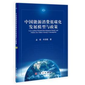 中国能源消费低碳化发展模型与政策