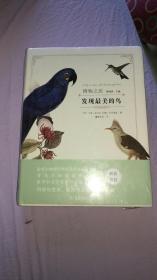 硬精装 发现最美的鸟 (博物学昆虫植物生态亚科图志图谱原色手绘本)