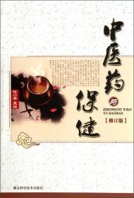 中医药与保健(修订版)9787535244574