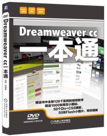 【二手包邮】Dreamweaver cc一本通 杨阳 机械工业出版社