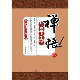 禅悟与当下生活:解读图文版 明志 中国长安出版社 978751070