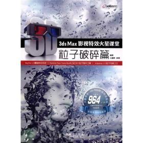 3ds Max影视特效火星课堂