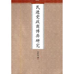 民进党政商博弈研究