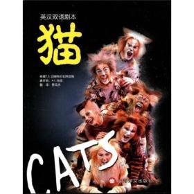 猫:音乐剧:英汉双语剧本