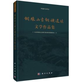铜绿山古铜矿遗址文学作品集