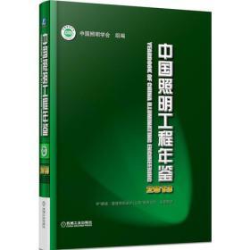 中国照明工程年鉴