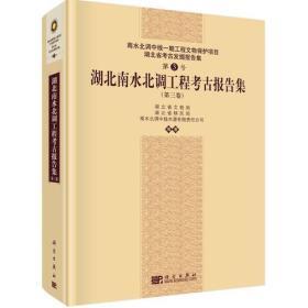 湖北南水北调工程考古报告集(第三卷)