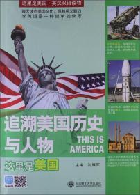 这里是美国:追溯美国历史与人物(英汉对照)