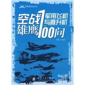 正版二手正版满29免邮 空战雄鹰——飞机与直升飞机100问 焦国力 国防有笔记