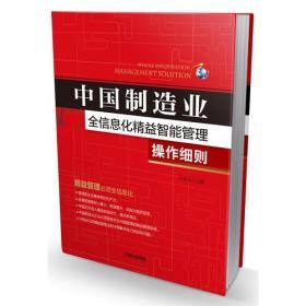 中国制造业全信息化精益智能管理操作细则